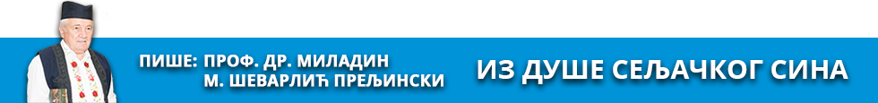 проф. др Миладин М. Шеварлић Прељински